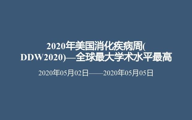 2020年美国消化疾病周(DDW2020)—全球最大学术水平最高