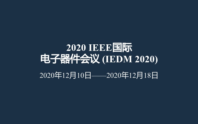 2020 IEEE国际电子器件会议(IEDM 2020)