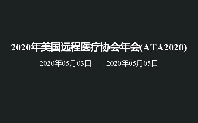 2020年美国远程医疗协会年会(ATA2020)
