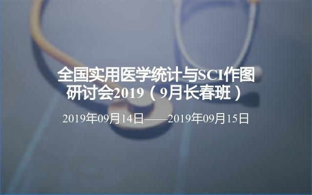 全国实用医学统计与SCI作图研讨会2019(9月长春班)