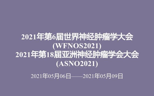 2021年第6届世界神经肿瘤学大会(WFNOS2021)       2021年第18届亚洲神经肿瘤学会大会(ASNO2021)