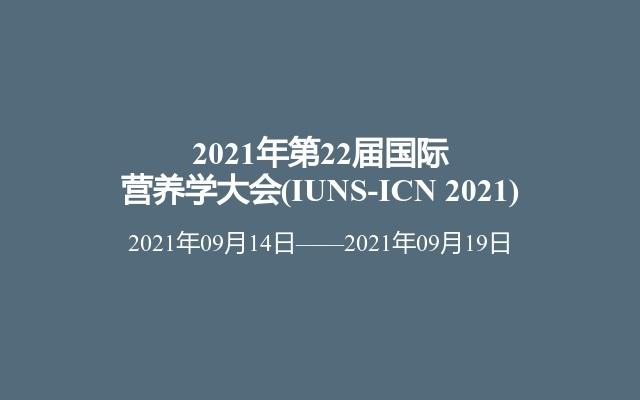 2021年第22届国际营养学大会(IUNS-ICN 2021)