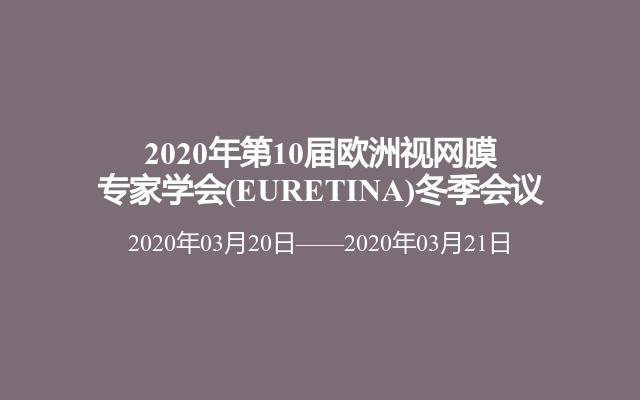 2020年第10届欧洲视网膜专家学会(EURETINA)冬季会议