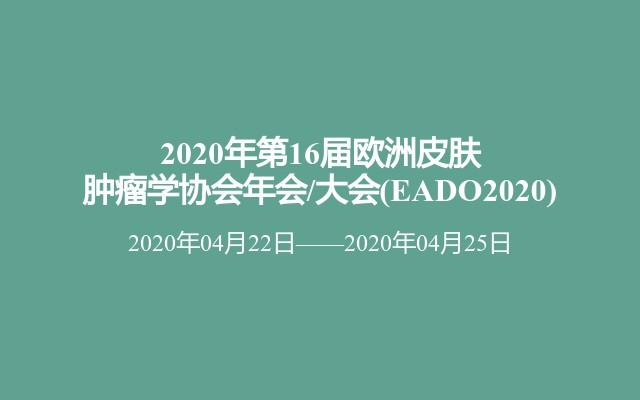 2020年第16届欧洲皮肤肿瘤学协会年会/大会(EADO2020)