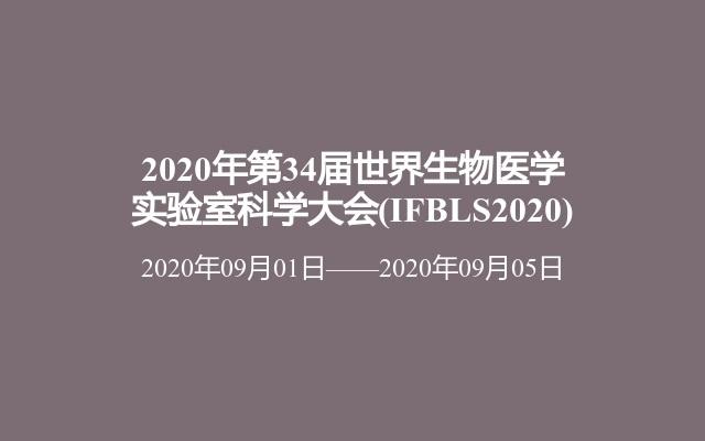 2020年第34届世界生物医学实验室科学大会(IFBLS2020)