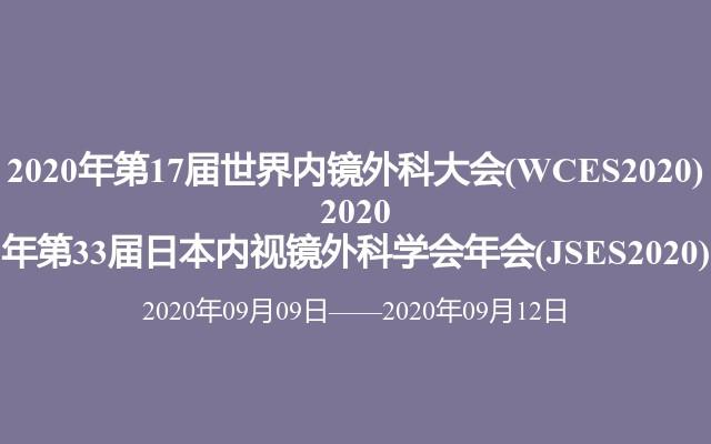 2020年第17届世界内镜外科大会(WCES2020) 2020年第33届日本内视镜外科学会年会(JSES2020)