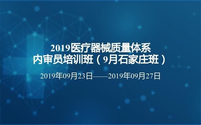2019医疗器械质量体系内审员培训班(9月石家庄班)