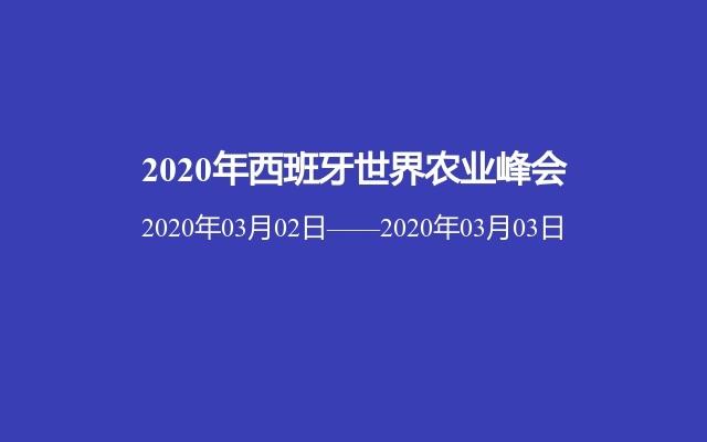 2020年西班牙世界农业峰会