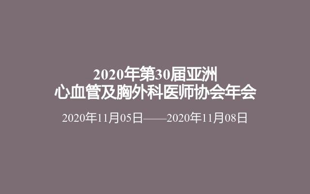2020年第30届亚洲心血管及胸外科医师协会年会