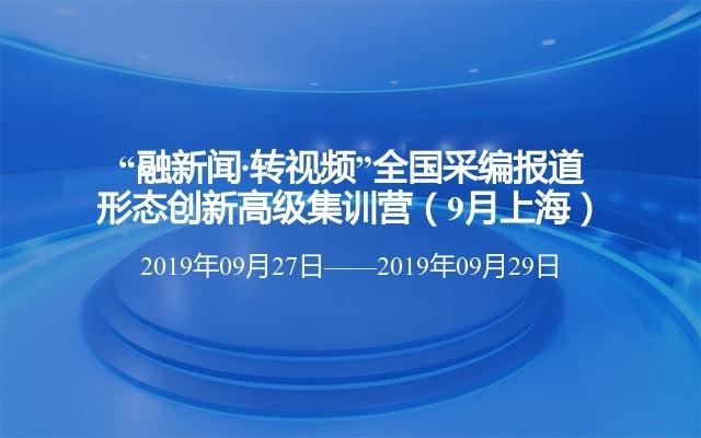 """""""融新闻·转视频""""全国采编报道形态创新高级集训营(9月上海)"""
