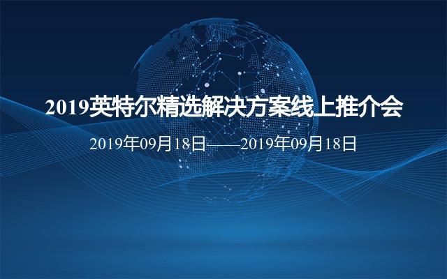 2019英特尔精选解决方案线上推介会