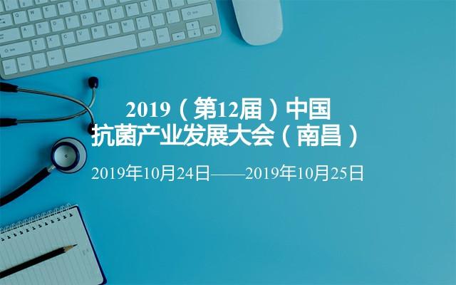 2019(第12届)中国抗菌产业发展大会(南昌)