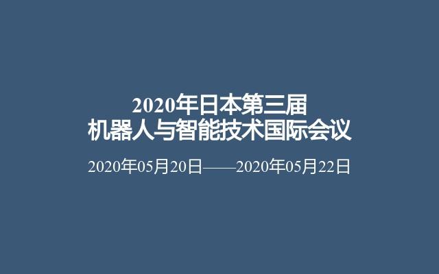 2020年日本第三届机器人与智能技术国际会议