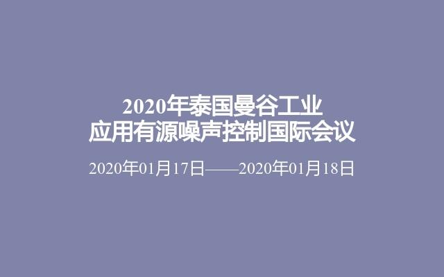 2020年泰国曼谷工业应用有源噪声控制国际会议