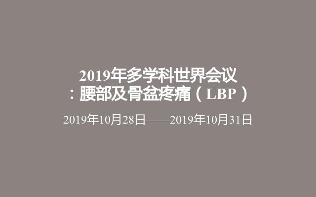 2019年多学科世界会议:腰部及骨盆疼痛(LBP)