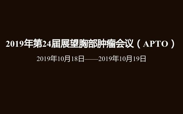 2019年第24届展望胸部肿瘤会议(APTO)