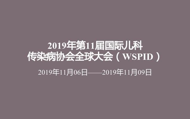 2019年第11届国际儿科传染病协会全球大会(WSPID)