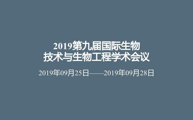 2019第九届国际生物技术与生物工程学术会议