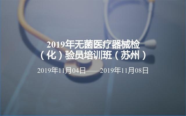 2019年无菌医疗器械检(化)验员培训班(苏州)
