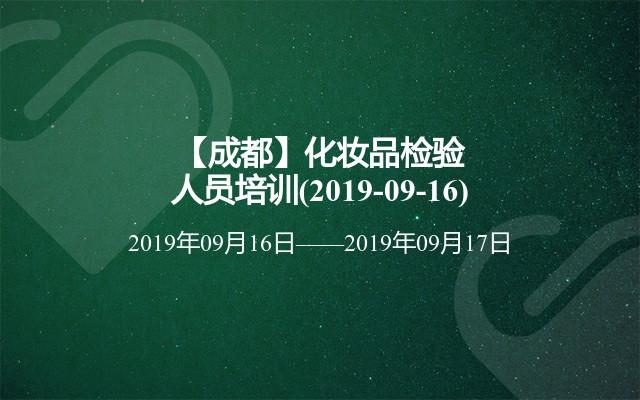 【成都】化妆品检验人员培训班(2019-09-16)