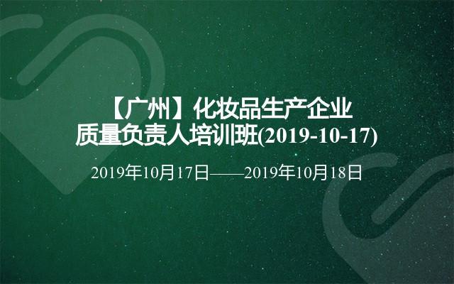 【广州】化妆品生产企业质量负责人培训班(2019-10-17)