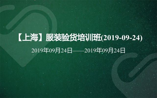 【上海】服装验货培训班(2019-09-24)