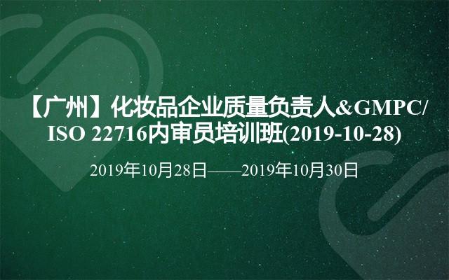 【广州】化妆品企业质量负责人&GMPC/ISO 22716内审员培训班(2019-10-28)