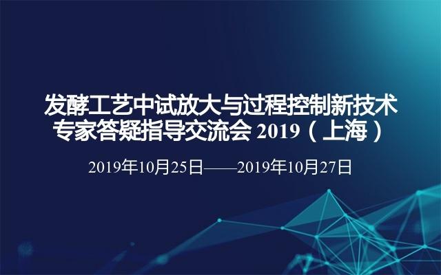 发酵工艺中试放大与过程控制新技术专家答疑指导交流会 2019(上海)