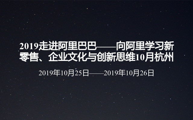 2019走进阿里巴巴——向阿里学习新零售、企业文化与创新思维10月杭州