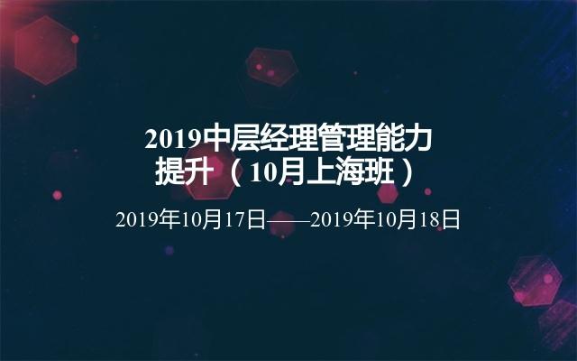 2019中层经理管理能力提升 (10月上海班)