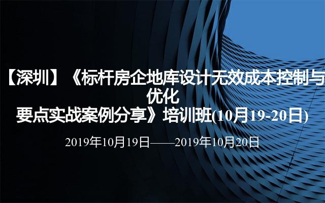 【深圳】《标杆房企地库设计无效成本控制与优化要点实战案例分享》培训班(10月19-20日)