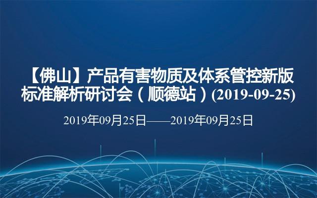 【佛山】产品有害物质及体系管控新版标准解析研讨会(顺德站)(2019-09-25)