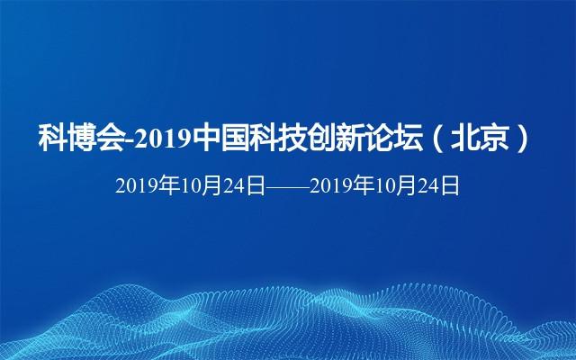 科博会-2019中国科技创新论坛(北京)