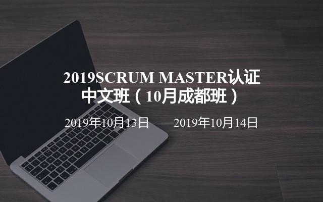 2019SCRUM MASTER认证中文班(10月成都班)