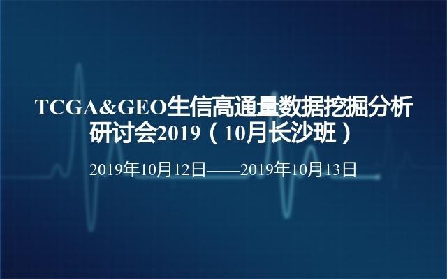 TCGA&GEO生信高通量数据挖掘分析研讨会2019(10月长沙班)