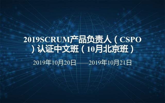 2019SCRUM产品负责人(CSPO)认证中文班(10月北京班)