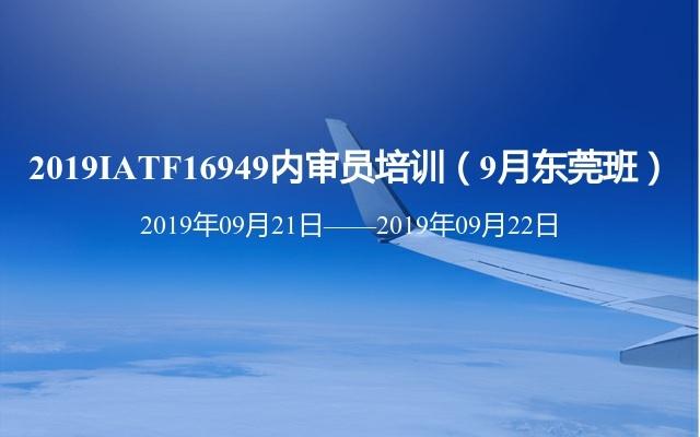 2019IATF16949内审员培训(9月东莞班)
