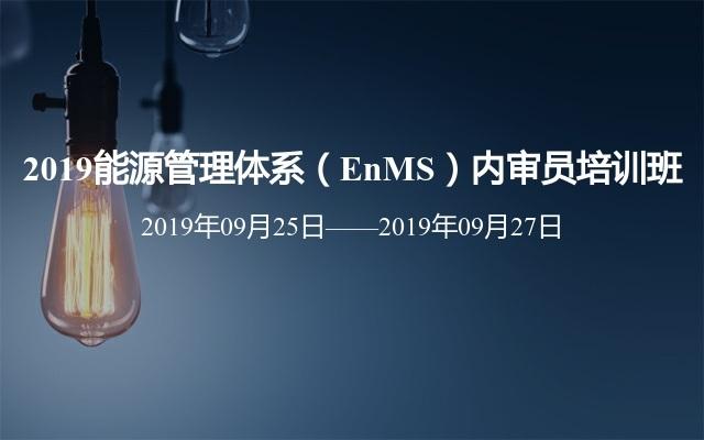 2019能源管理体系(EnMS)内审员培训班