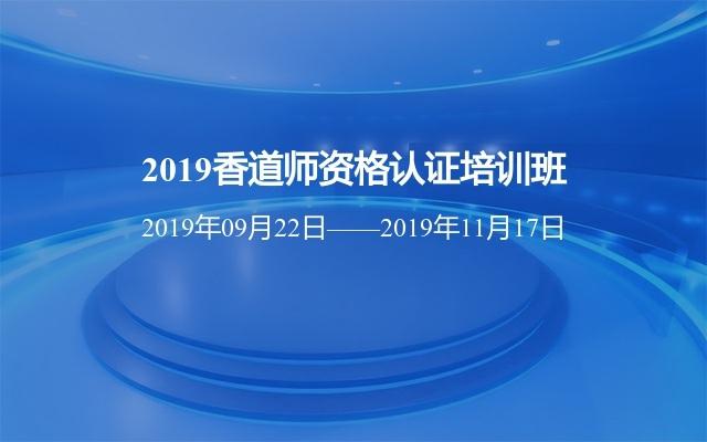 2019香道师资格认证培训班
