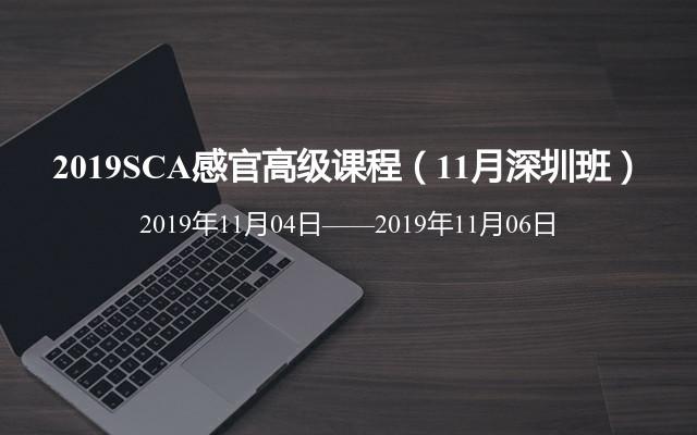 2019SCA感官高级课程(11月深圳班)