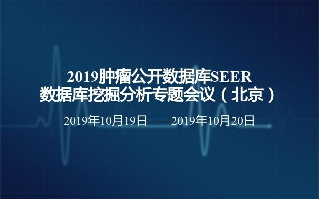 2019肿瘤公开数据库SEER数据库挖掘分析专题会议(北京)