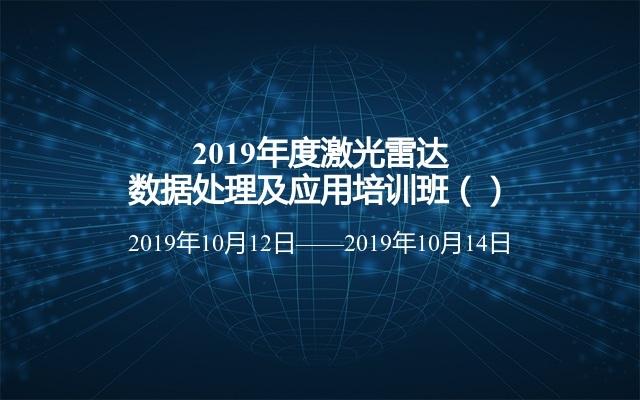 2019年度激光雷达数据处理及应用培训班(南京)