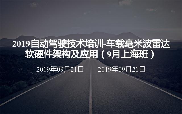 2019自动驾驶技术培训-车载毫米波雷达软硬件架构及应用(9月上海班)