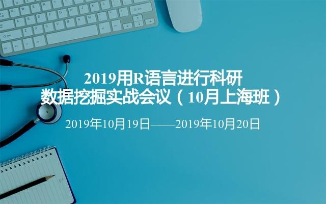 2019用R语言进行科研数据挖掘实战会议(10月上海班)
