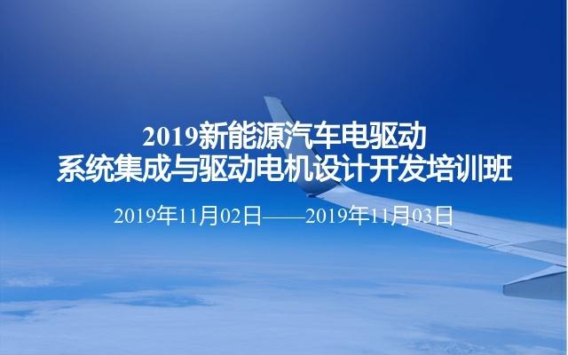 2019新能源汽车电驱动系统集成与驱动电机设计开发培训班