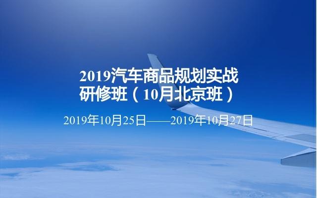 2019汽车商品规划实战研修班(10月北京班)
