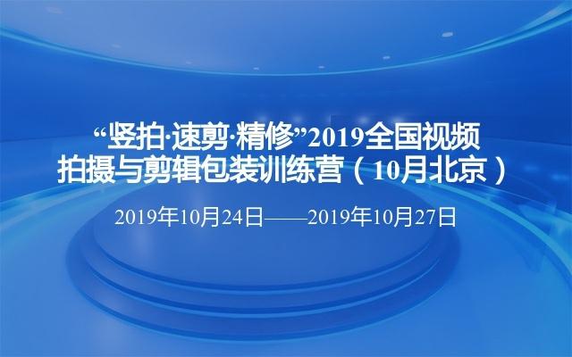 """""""竖拍·速剪·精修""""2019全国视频拍摄与剪辑包装训练营(10月北京)"""