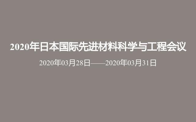 2020年日本国际先进材料科学与工程会议