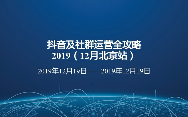 抖音及社群运营全攻略2019(12月北京站)
