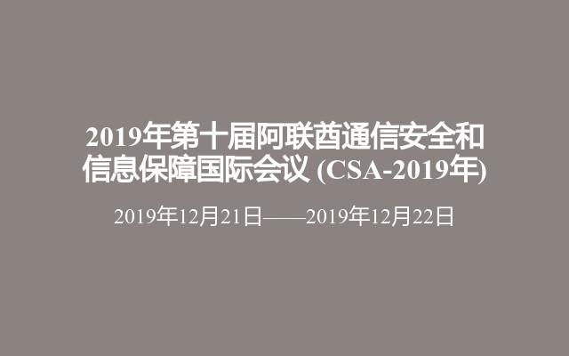 2019年第十届阿联酋通信安全和信息保障国际会议 (CSA-2019年)